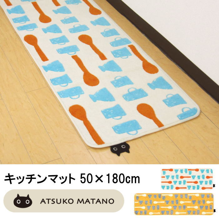 キッチンマット 洗える 50×180cm ATUKO MSATANO(アツコマタノ) ブランド 『食卓』 可愛いおしゃれな俣野温子の台所マット。猫(ねこ)のフェルトもかわいい。大人カジュアルで北欧インテリアにもピッタリ!滑り止め、速乾、日本製