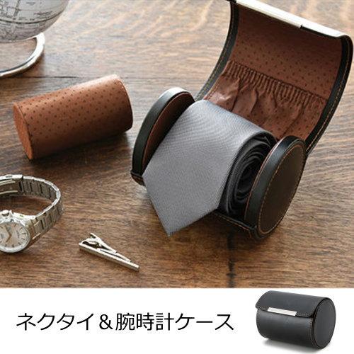 ネクタイケース&腕時計ケース 出張時のネクタイ&腕時計の収納に 『ネクタイ&ウォッチケース LA VITA IDEALE ブラック』男性への贈り物におしゃれなネクタイケースバレンタイン チョコ以外