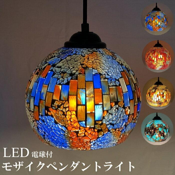 ペンダントライト(1灯) 丸 照明 ガラス LED 『モザイク ペンダントラントL クリムト』 アンティーク レトロ おしゃれ キッチンやダイニングの照明に