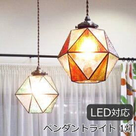 ペンダントライト(1灯) 照明 ガラス LED対応 『マリーズ』 アンティーク レトロ おしゃれ キッチンやダイニング 天井照明 カフェ風