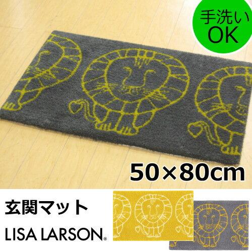 玄関マット 50×80cm リサラーソン ライオン 北欧 室内/屋内 LISA LARSON 『ライオン』 送料無料