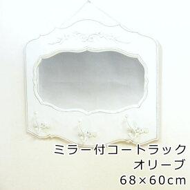 鏡 壁掛け 『ミラー付コートラック・オリーブ』 壁掛け鏡(壁掛けミラー/ウォールミラー)