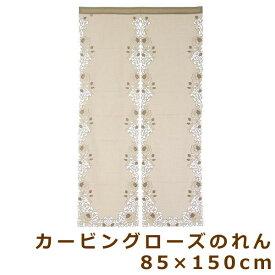 のれん 85×150cm カービングローズ
