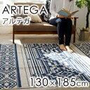 ラグマット 130×185cm(長方形) 夏用 綿混 地中海 洗える/防ダニ 『アルテガ』 ブルー 日本製
