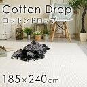 ラグマット 185×240cm(長方形) 夏用 綿(コットン) 無地ラグ 『コットンドロップ』 [アイボリー/ベージュ] 滑り止め/床暖房・ホットカーペット対応