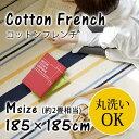 ラグマット 185×185cm(正方形) 夏用 綿混 西海岸/ヴィンテージ/ボーダー柄 洗える 『コットンフレンチ』 日本製