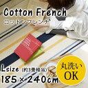 ラグマット 185×240cm(長方形) 夏用 綿混 西海岸/ヴィンテージ/ボーダー柄 洗える 『コットンフレンチ』 日本製