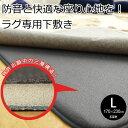 防音 ふかふか下敷き専用ラグマット 約170×230cm 長方形 『ふかピタ2』 クッション性に優れた、ラグマットやカーペット用(絨毯/じゅうたん)のふかふかの...
