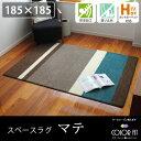 ラグマット 185×185cm(正方形) 北欧モダン ストライプ柄 滑り止め/床暖房・ホットカーペット対応 『マテ』 [ベージュ/グリーン/ダークブラウン]