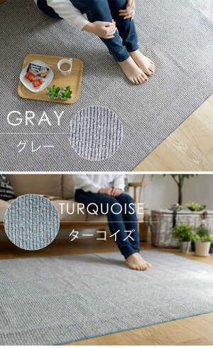 ラグマット洗えるラグストライプ柄『カルル』130×185cmホットカーペット・床暖房対応日本製全5色レトロ/北欧/カジュアル