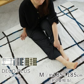 ラグマット 185×185cm(正方形/約2畳) モダン 『デコプラス』 ホットカーペット対応