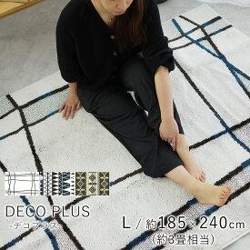 ラグマット 185×240cm(長方形/約3畳) モダン 『デコプラス』 ホットカーペット対応