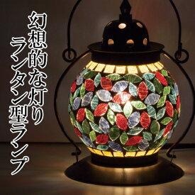 テーブルランプ ランタン型 アンティーク風 『モザイクランプ セルマイ』 トルコランプ風のモザイクガラスがおしゃれなテーブルライト ベッドサイドのランプに!