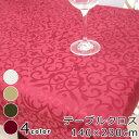 テーブルクロス マルベリー 撥水 長方形 140×230cm アラベスク柄 クリスマス