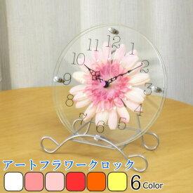 置時計&掛け時計 アナログ おしゃれ かわいい 『アートフラワークロック』 スタンド付き