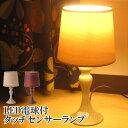 テーブルランプ LED タッチセンサー 『木調タッチセンサー LEDランプ』 木目 北欧 おしゃれ ナチュラル/ブラウン