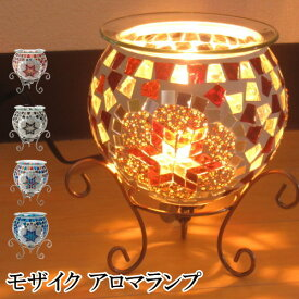 アロマランプ テーブルランプ アンティーク風 モザイク 『アロマライト ユルドゥズ』 コード式 ブルー/レッド/アンバー/マルチ