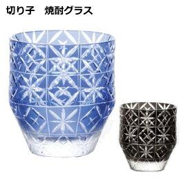 焼酎グラス ハンドメイドカットグラス(切子グラス) 『刺し子紋 焼酎』