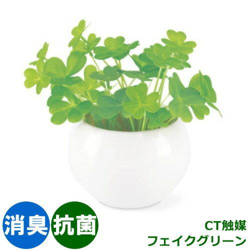 フェイクグリーン ミニ CT触媒(消臭・抗菌・防汚) クローバー 造花(葉っぱ) インテリアグリーン 『クローバー 消臭アーティフィシャルグリーン』