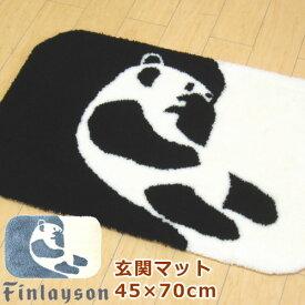 玄関マット 室内 北欧 洗える 45×70cm Finlayson(フィンレイソン)『AJATUS/アヤトス』 [グレー/ブラック(黒)] おしゃれでかわいいパンダのデザイン 屋内エントランスマット。動物柄、滑り止め加工、日本製