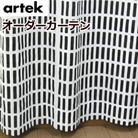 オーダーカーテン 北欧 アルテック 巾101〜200cm 丈〜140cm シエナ/H55