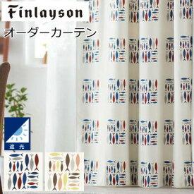 オーダーカーテン 北欧 遮光 フィンレイソン パルヴィ 幅101〜200cm 丈121〜150cm