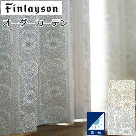 オーダーカーテン 北欧 遮光 フィンレイソン タイミ 幅201〜300cm 丈121〜150cm