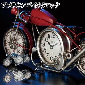 置時計&掛け時計 『アメリカンバイク クロック』 アンティーク調 ビンテージ アナログ 連続秒針 おしゃれ ブラック/レッド/ネイビー