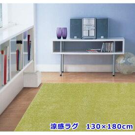 ラグマット 夏用 ひんやり 接触冷感 130×190cm(長方形) 『-2℃ フリーズ2』ベージュ