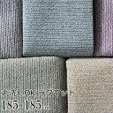 ラグマット 洗える ラグ ストライプ柄 『カルル』 185×185cm(正方形/約2畳) ホットカーペット・床暖房対応 日本製 全5色 レトロ/北欧/カジュアル