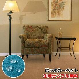 廊下敷きカーペット 100×400cm 『アスディパー』 撥水カーペット 防音/防炎