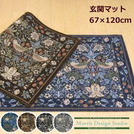 玄関マット 室内 67×120 ゴブラン織り ブランド ウィリアム・モリス いちご泥棒
