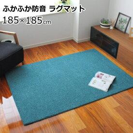 ラグマット 185×185cm(正方形) 無地 滑り止め/床暖房・ホットカーペット対応 『フレイク』 [アイボリー/ベージュ/ブルー/グリーン]