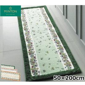 キッチンマット 50×200cm 洗える キッチンマット ミントン 『ハドンライン』