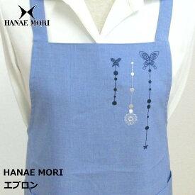 エプロン ブランド HANAE MORI/ハナエモリ『パピヨンレースストライプ』 花柄モチーフのおしゃれでかわいいハナエモリブランドのレディース調理用エプロン 母の日.誕生日のプレゼントに