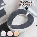 トイレ便座カバー 貼る ふわふわ 『プレミアムソフト置くだけ便座シート』 洗浄暖房 O型、U型対応 消臭 ホワイト/ベー…