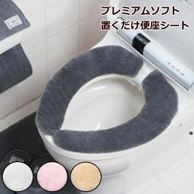 トイレ便座カバー 貼る ふわふわ 『プレミアムソフト置くだけ便座シート』 洗浄暖房 O型、U型対応 消臭 ホワイト/ベージュ/ピンク/グレー