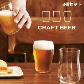 ビールグラス クラフトビール テイスティング(飲み比べ) グラス 『クラフトビアグラスセット(3個入り)』 ギフトセット