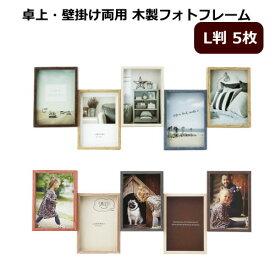 フォトフレーム サービス(L判)×5枚 複数/多面 置き・壁掛け両用 木製 ファミリー写真立て ラドンナ 『AVANTI 5連』