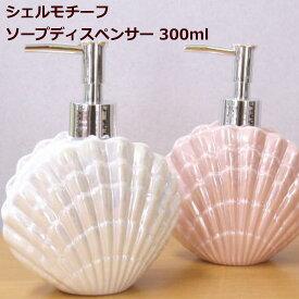 ハンドソープディスペンサー 300ml 陶器 ハンドソープ用(液体石けん) 詰め替えボトル(詰め替え容器) 『ラナクレル ソープボトル』 洗面所やキッチンに!シェル(貝)の形のおしゃれでかわいいのソープディスペンサー
