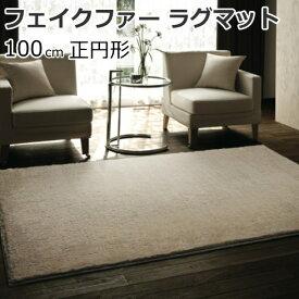 ラグマット 円形 フェイクファー ふわふわ 直径100cm 丸型 スミノエ 『ラックスファーラグ』 防ダニ/消臭/防炎/床暖房・ホットカーペット対応 全4色 日本製