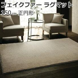 ラグマット 円形 フェイクファー ふわふわ 直径150cm 丸型 スミノエ 『ラックスファーラグ』 防ダニ/消臭/防炎/床暖房・ホットカーペット対応 全4色 日本製
