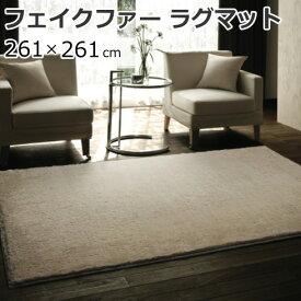 ラグマット フェイクファー ふわふわ 261×261cm(江戸間4.5畳) 『ラックスファーラグ』 防ダニ/消臭/防炎/床暖房・ホットカーペット対応 全4色 日本製