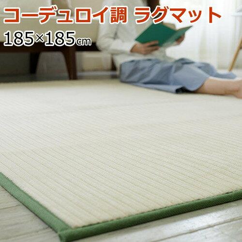 ラグマット 185×185cm(正方形) 洗える/滑り止め/床暖房・ホットカーペット対応 フランネル ラグ 『リップル』  アイボリー