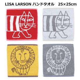 リサラーソン ハンドタオル/タオルハンカチ 25×25cm 北欧 猫・ライオン 今治タオル LISA LARSON(リサ・ラーソン) 『マイキー・ライオン』