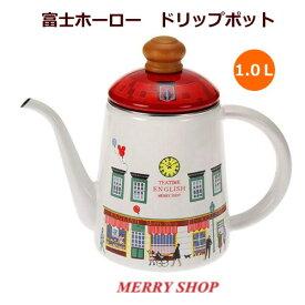 ドリップケトル 富士ホーロー 琺瑯(ホーロー) おしゃれ コーヒー 1.0L 『メリー ショップ ドリップポット』