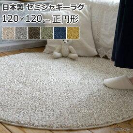 ラグマット セミシャギー 北欧 洗える 『ミランジュ』 直径120cm(正円形・丸型) モダン ホットカーペット対応 日本製