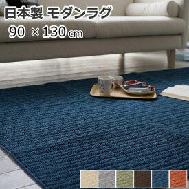ラグマット ナチュラル 洗える 『ナチュール』 90×130cm(長方形/約0.7畳)ホットカーペット対応 日本製