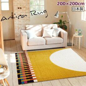 ラグマット 200×200cm 正方形 AMICA RUG アミカ ラグ イエロー