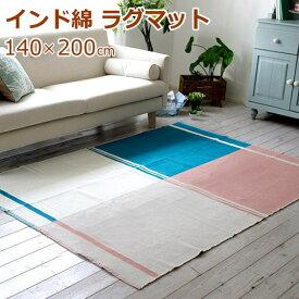 ラグマット インド綿 北欧 『ノリック』 140×200cm(長方形/約1.5畳) ホットカーペット対応